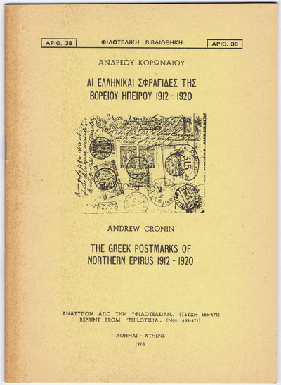 CRONIN Andrew The Greek postmarks of Northern Epirus 1912-1920