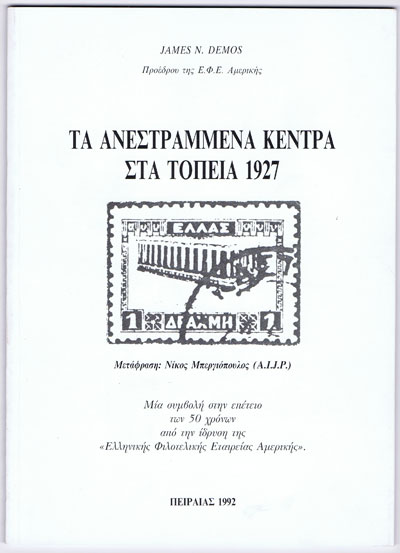 DEMOS James N. Ta Aneztpammena Kentpa Zta Toneia 1927.