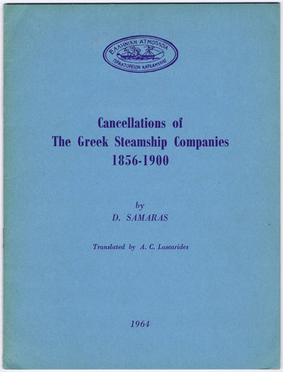 SAMARAS D. Cancellations of the Greek Steamship Companies 1856-1900.