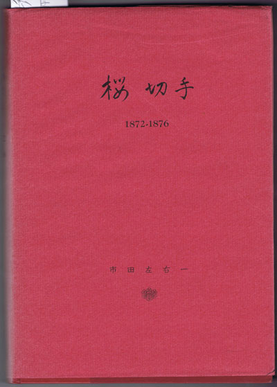 ICHIDA Dr S. The Cherry Blossom issues of Japan 1872 - 1876. - (Japanese edition)
