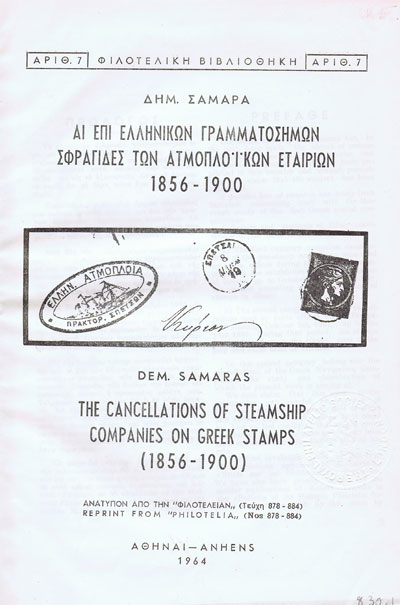 SAMARAS D. The Cancellations of Steamship Companies on Greek stamps 1856-1900.