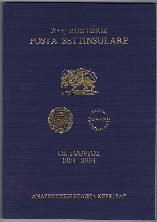 KERKYRAS Anagnōstikē Hetairia 200th Anniversary Posta Settinsulare:  - Catalogue of Exhibits : the History of the Septinsular Postal Services from Their Creation in 1803 Up to the Union of the Ionian Islands with Greece, in 1864.