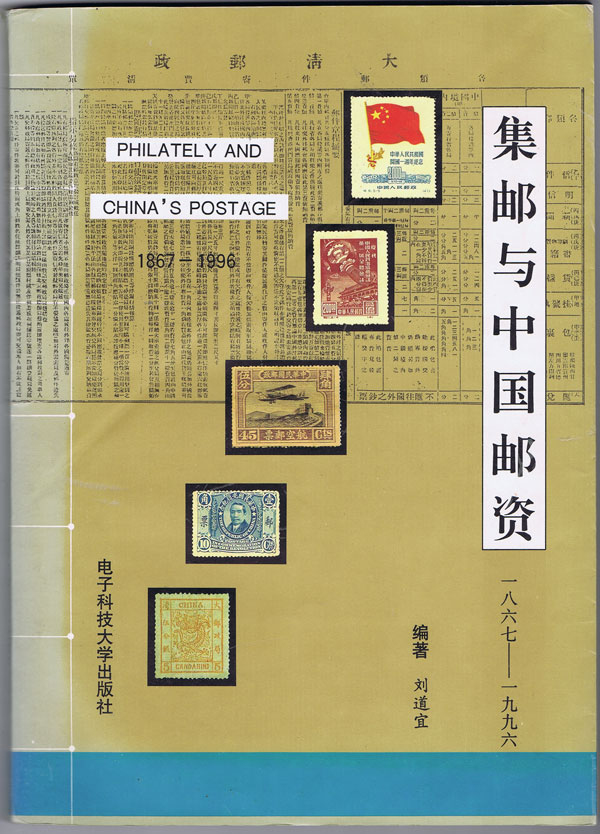 DAOYI Liu Philately and Chinese Postage. 1867-1996.