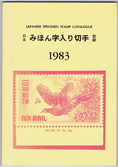 ANON Japanese Specimen Stamp Catalogue.