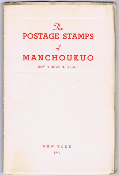 AKAGI Roy Hidemichi The Postage Stamps of Manchoukuo.