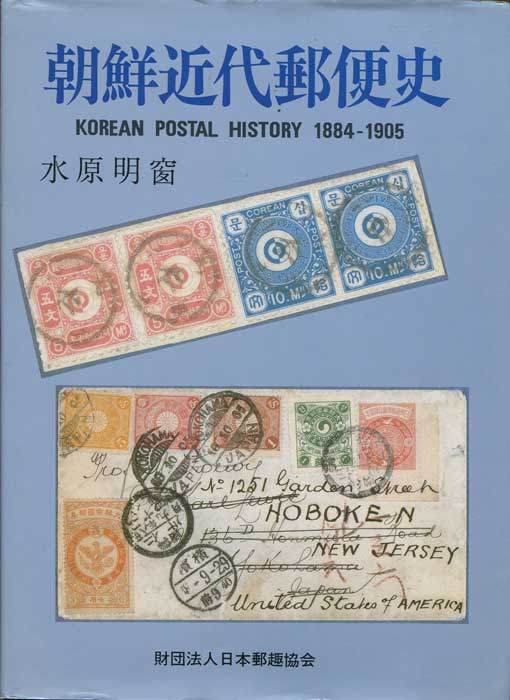 MIZUHARA Meiso The Korean Postal History 1884 - 1905.