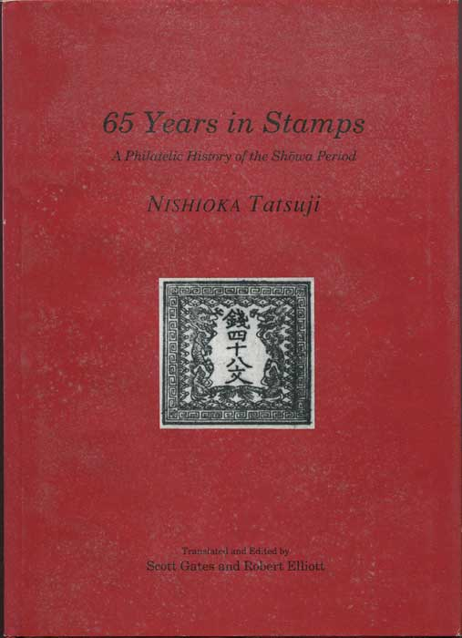 TATSUJI Nishioka 65 Years in Stamps: A Philatelic History of the Showa Period