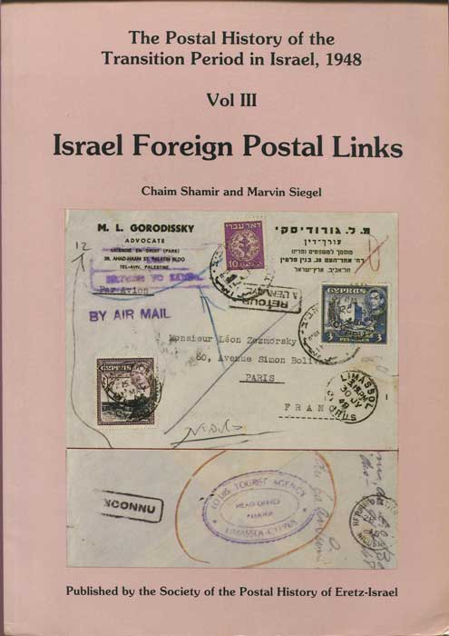 SHAMIR Chaim and SIEGEL Marvin The Postal History of the Transition Period in Israel, 1948. Vol III. Israel Foreign Postal Links.