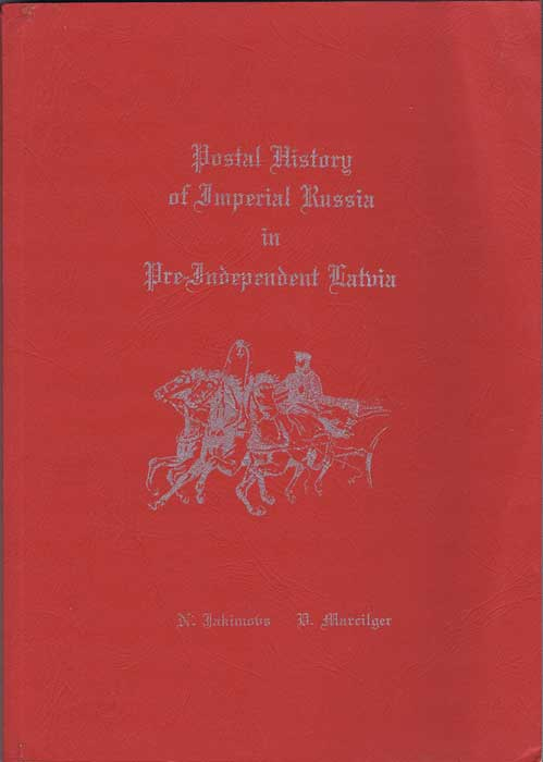 JAKIMOVS N. and MARCILGER N. & MICHELSON J. Postal History of Imperial Russia in Pre-Independent Latvia