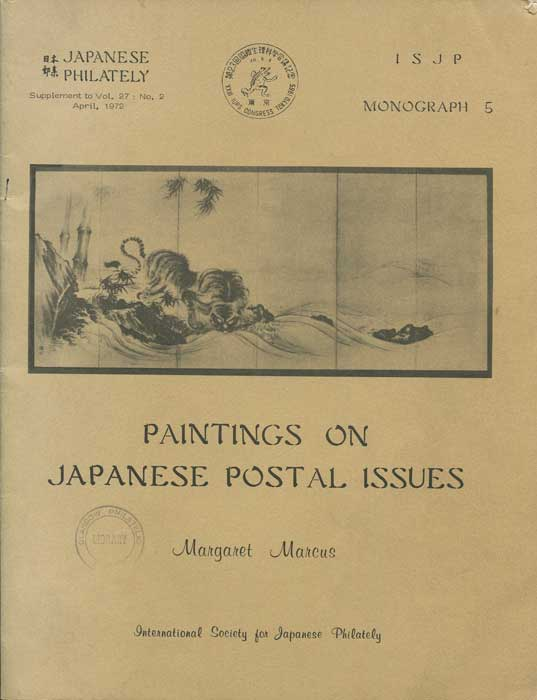 MARCUS Margaret Paintings on Japanese Postal Issues.