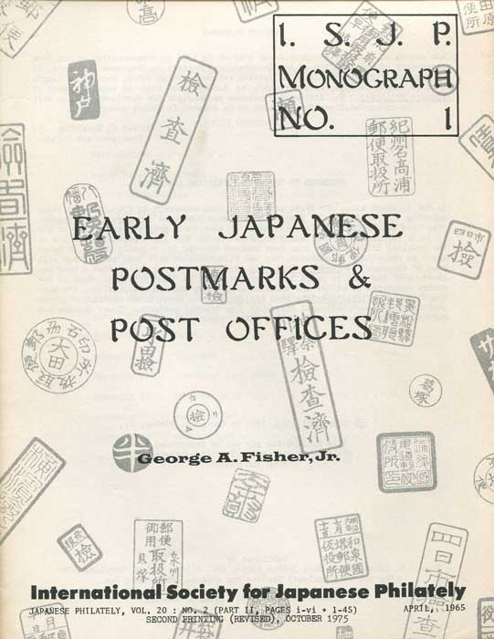FISHER George A. Early Japanese Postmarks & Post Offices