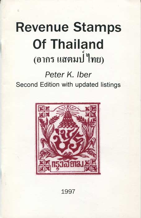 IBER Peter K. Revenue Stamps of Thailand