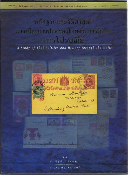 RATTAKUL Anatchai A Study of Thai Politics and History Through the Mails