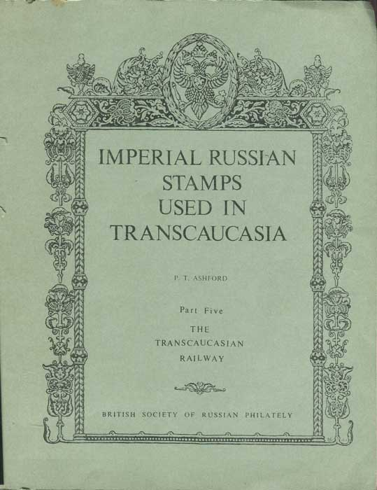 ASHFORD P.T. Imperial Russian Stamps used in Transcaucasia - Part V. The Transcaucasian Railway