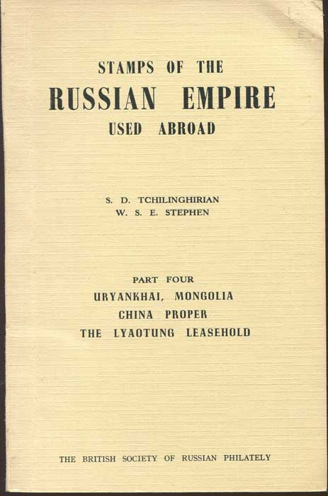 TCHILINGHIRIAN S.D. and STEPHEN W.S.E. Stamps of the Russian Empire Used Abroad. - Part Four. Uryankhai, Mongolia, China Proper, the Lyaotung Leasehold