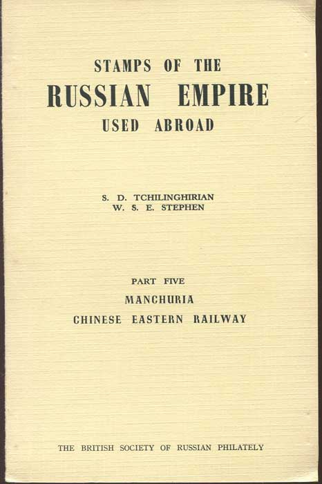 TCHILINGHIRIAN S.D. and STEPHEN W.S.E. Stamps of the Russian Empire Used Abroad. - Part Five. Manchuria, Chinese Eastern Railway