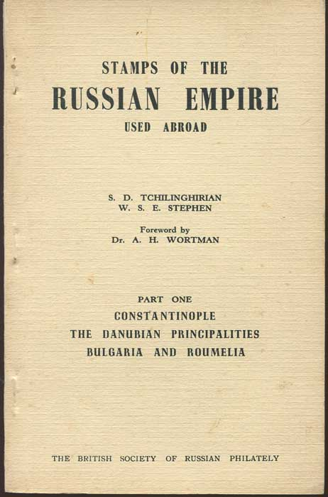 TCHILINGHIRIAN S.D. and STEPHEN W.S.E. Stamps of the Russian Empire Used Abroad. - Parts One to Six