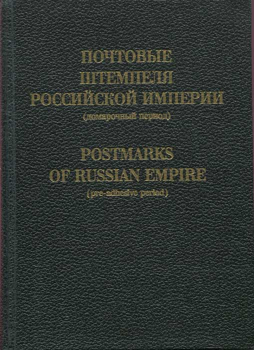 DOBIN Manfred Postmarks of the Russian Empire Pre Adhesive Period