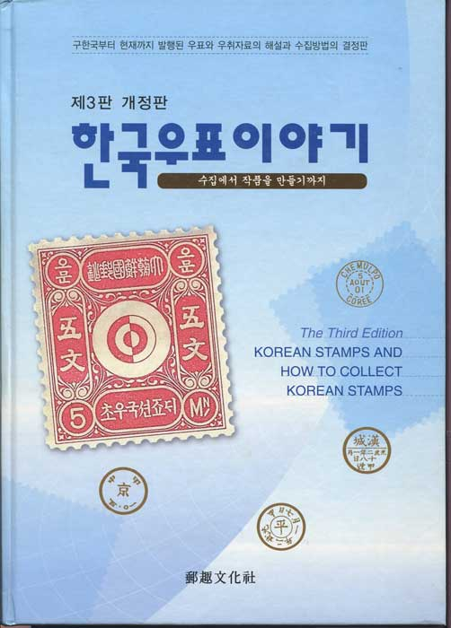 KOREA Korean Stamps and How to Collect Korean Stamps.