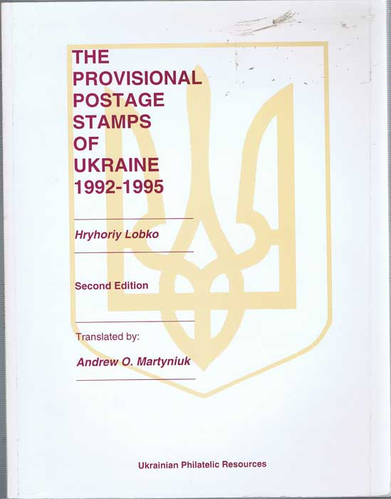 LOBKO Hryhoriy The Provisional Postage Stamps of Ukraine 1992-1995